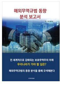 [대한민국 희망 프로젝트]<560>세이프가드
