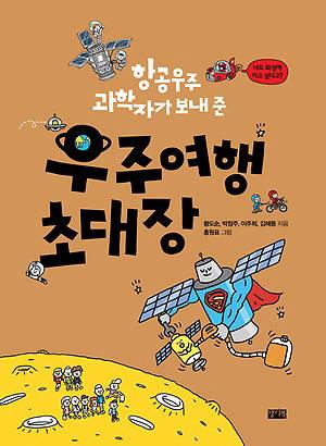 [대한민국 희망 프로젝트]〈561〉우주정거장 톈궁