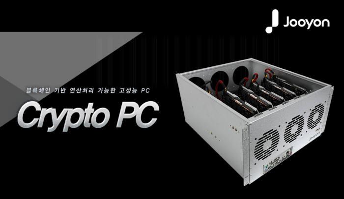 주연테크 암호화폐 채굴용 '크립토(Crypto) PC'