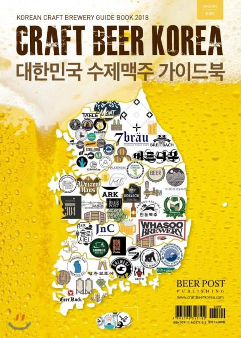 [새로나온 책]CRAFT BEER KOREA 대한민국 수제맥주 가이드북