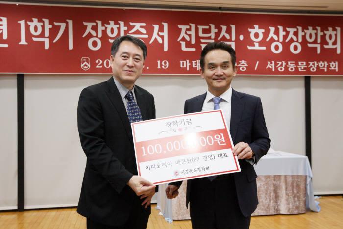배문찬(오른쪽) EP코리아 사장이 서강대에 1억원을 기부하고 기념촬영을 하는 모습.