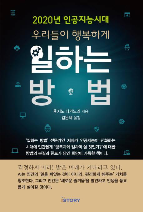 [대한민국희망프로젝트]<564>협동로봇