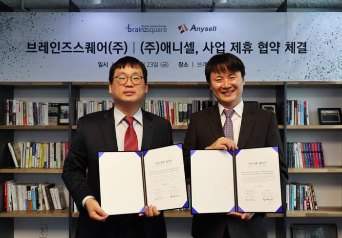 이명신 애니셀 대표(오른쪽)와 박정환 브레인즈스퀘어 전무가 업무협약서(MOU)를 교환했다.