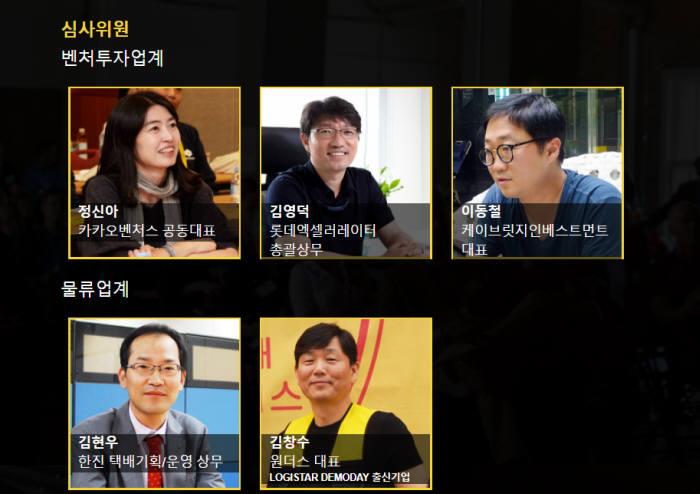 '로지스타 데모데이 2018' 심사 위원들