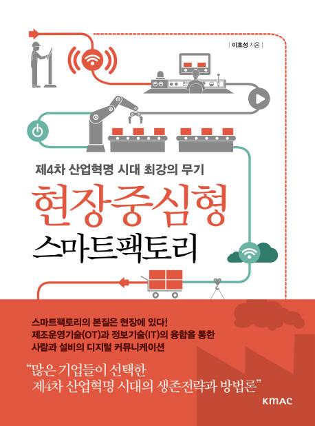 [대한민국 희망 프로젝트]<565>스마트공장