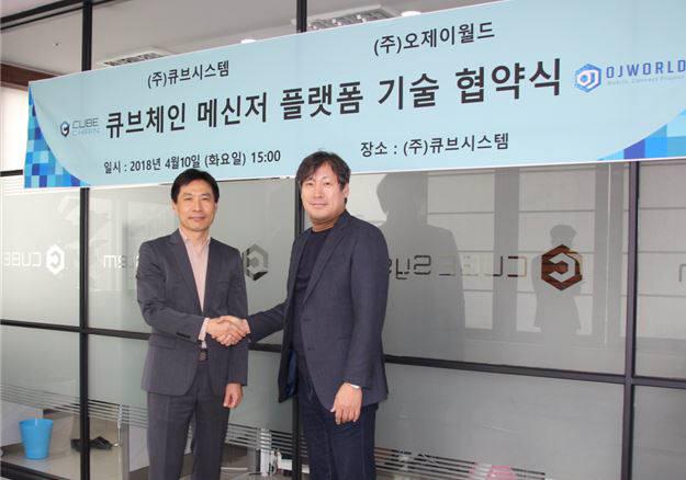 큐브체인 김동오 대표(왼쪽)와 오제이월드 서철욱 대표과 협약식 후 악수하고 있다.