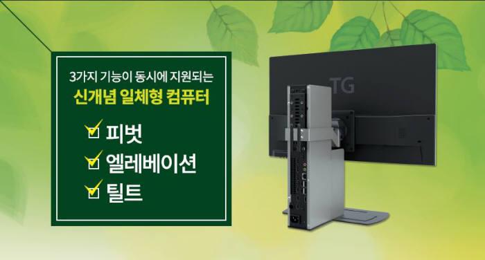 삼보컴퓨터, '2018 나라장터 엑스포'에서 신개념 일체형 컴퓨터 선봬