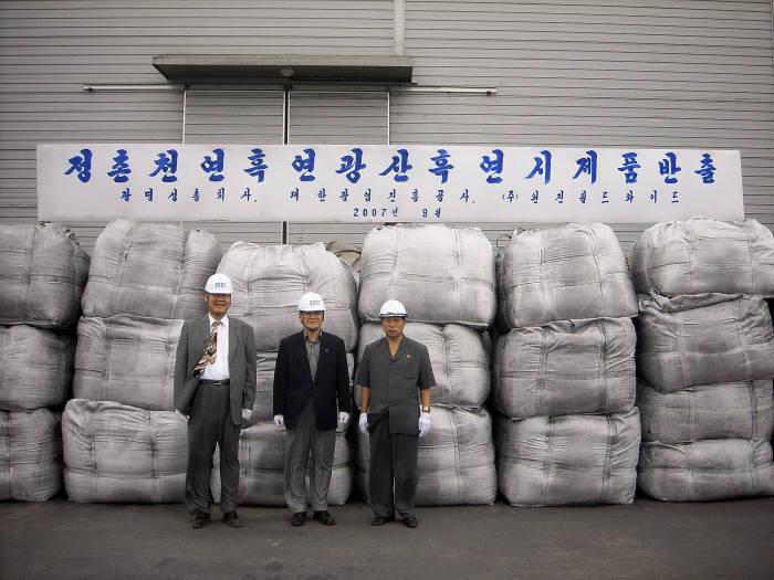 남북 관계자가 2007년 8월 북한 정촌 천연흑연광산 흑연 시제품 반출행사에서 기념초라영했다.