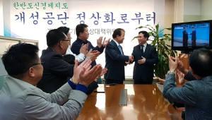 """기대감 들뜬 개성공단 입주기업인 """"재가동 대비하겠다"""""""