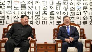 문재인 대통령과 김정은 국무위원장의 '함박웃음'