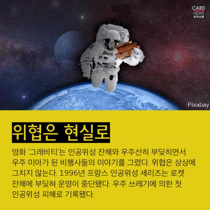 [카드뉴스]지구 위협하는 '우주 쓰레기'