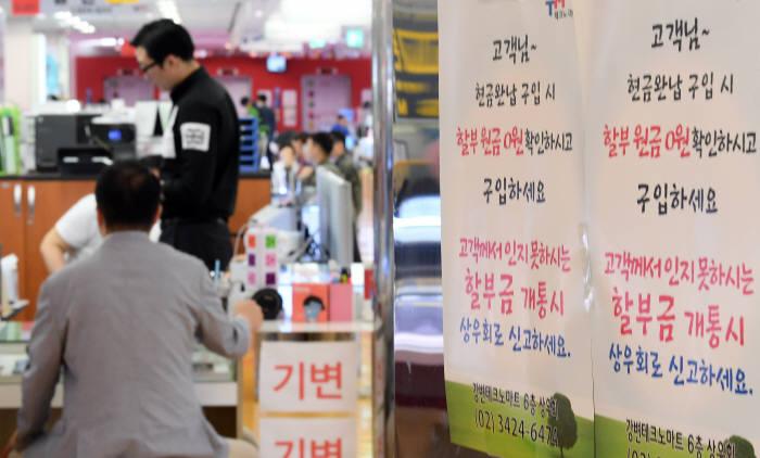 정부가 휴대폰 불법 판매 행위로 국민신문고 등에 접수된 대리점·판매점 사실 조사에 들어갔다. 14일 서울 시내의 한 휴대폰 매장. 이동근기자 foto@etnews.com