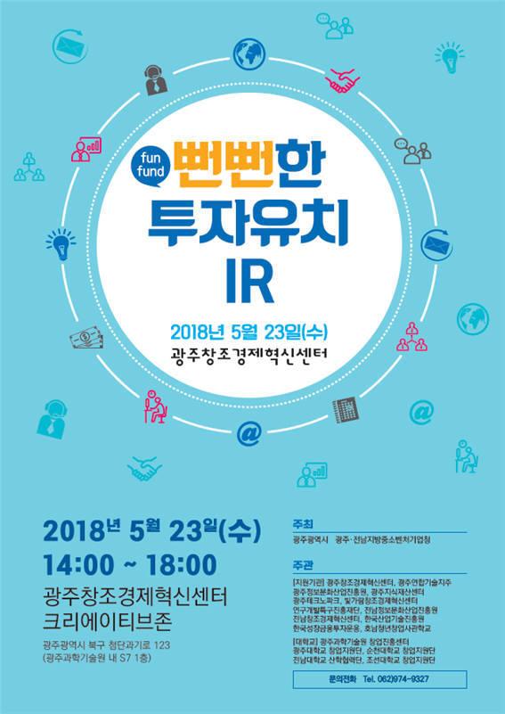 광주창조경제혁신센터가 23일 개최하는 '뻔뻔(Fun Fund)한 투자유치 기업설명회(IR)' 홍보 포스터.