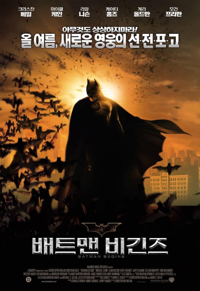 배트맨 비긴즈 포스터