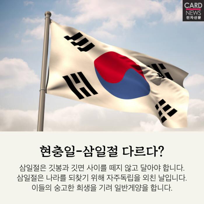 [카드뉴스]현충일 국기 게양, 제대로 알고 하자