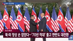트럼프·김정은 '세기의 악수'로 첫 만남