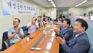 북미 정상회담 보는 개성공단 입주기업 대표들