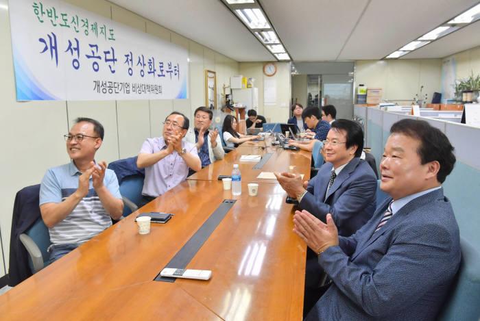 [북미정상회담]북미 정상회담 보는 개성공단 입주기업 대표들