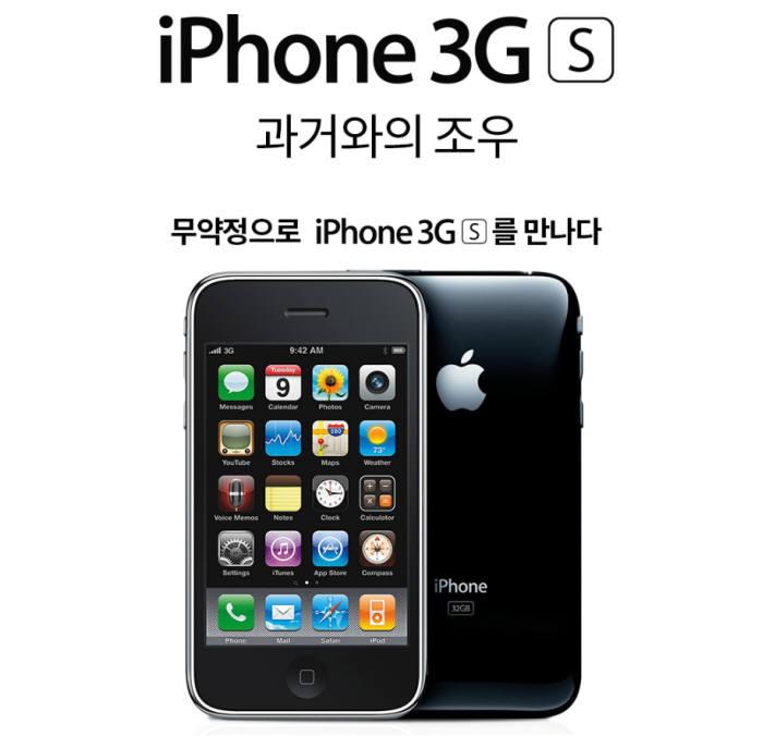 SK텔링크는 이달 말까지 'SK세븐모바일' 온라인 통합몰에서 아이폰3GS를 정식 판매한다.