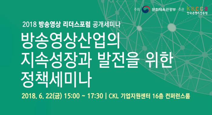 한콘진 '방송영상 리더스포럼' 22일 개최