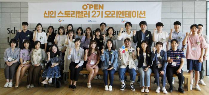 CJ E&M은 신인 드라마, 영화 작가 지원 프로그램 '오펜' 2기 30명을 선발했다.