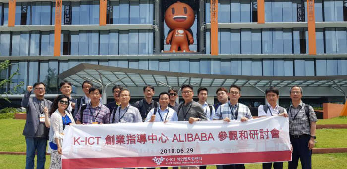 K-ICT창업멘토링센터가 지원하는 10기 창업기업이 29일 중국 항저우 알리바바에서 해외 시장 진출을 위한 기업 홍보(IR) 활동을 펼쳤다.