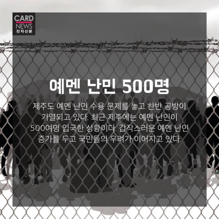 [카드뉴스]받을까 막을까 제주 난민 고민