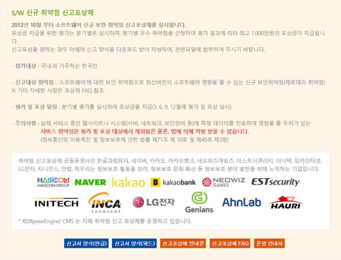 """한국형 버그바운티 신고 2500건 돌파...""""참여기업 더 늘린다"""""""