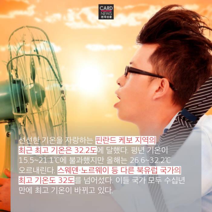 [카드뉴스]열돔에 갇힌 세계…불덩이 지구