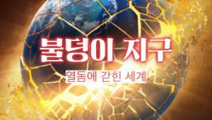 열돔에 갇힌 세계…불덩이 지구