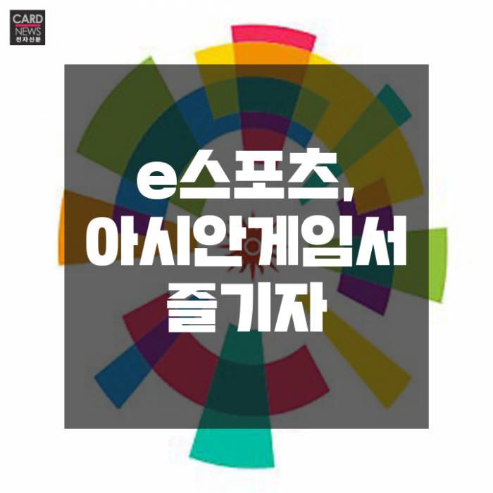 [카드뉴스]e스포츠, 아시안게임서 즐기자