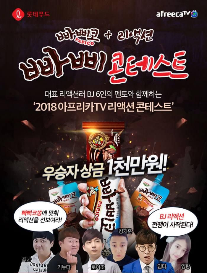 롯데푸드-아프리카TV, 빠삐코 BJ리액션 콘테스트 개최