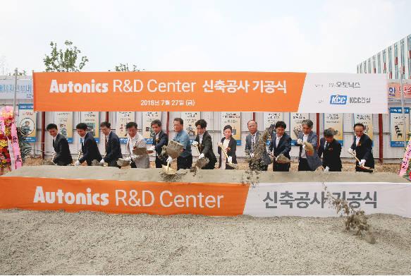 박용진 오토닉스 대표(왼쪽에서 일곱번째)를 포함한 내외빈 13명이오토닉스 R&D 센터 기공식에서 시삽을 하고 있다.<사진 오토닉스>