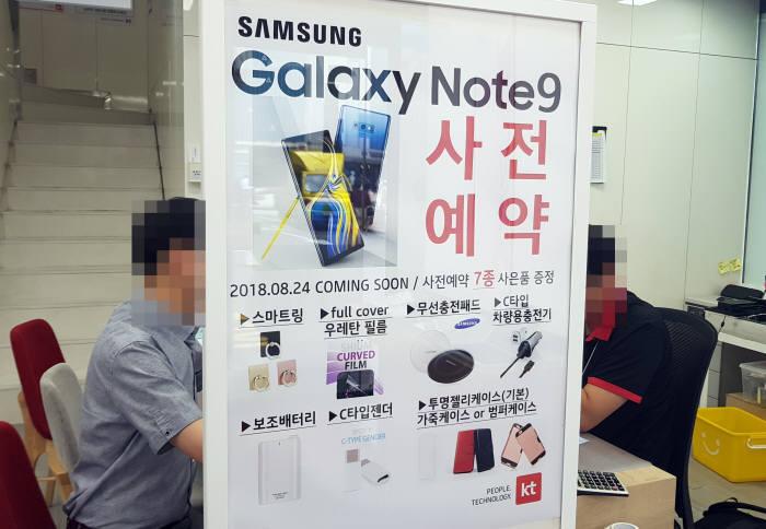 휴대폰 유통점은 갤럭시노트9 사전예약 안내문을 내걸고, 예약가입을 받기 시작했다.