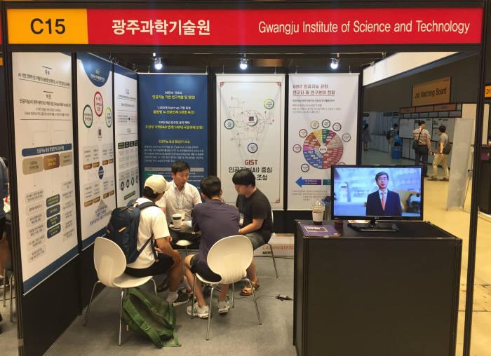 GIST 창업진흥센터는 지난달 코엑스에서 열린 2018 국제인공지능대전에 참가해 AI 스타트업 육성및 지원 정책 등을 홍보했다.