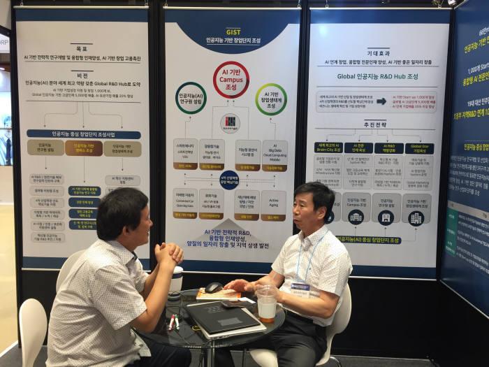 GIST 창업진흥센터가 지난달 코엑스에서 열린 2018 국제인공지능대전에서 AI 스타트업 육성 등을 홍보하고 있는 모습.