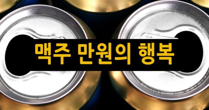 [모션그래픽]맥주 만원의 행복