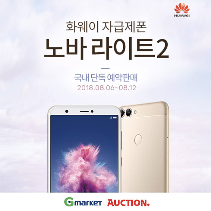 G마켓·옥션, 화웨이 '노바 라이트2' 예약 판매