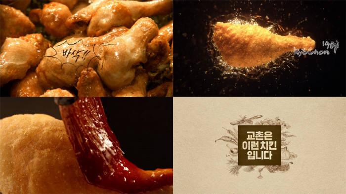 교촌치킨, 원재료 및 제품 특성 강조한 TVCF 공개