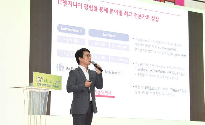 김희교 LG CNS 선임이 2018 하반기 채용 계획을 설명했다. 김동욱기자 gphoto@etnews.com
