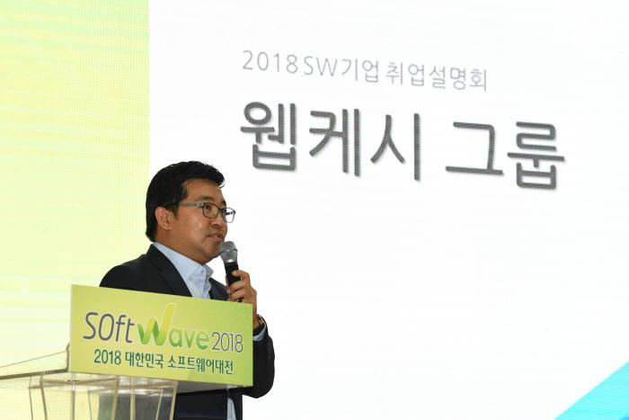 신정호 웹케시 팀장이 회사 신입채용에 대해 말했다. 김동욱기자 gphoto@etnews.com