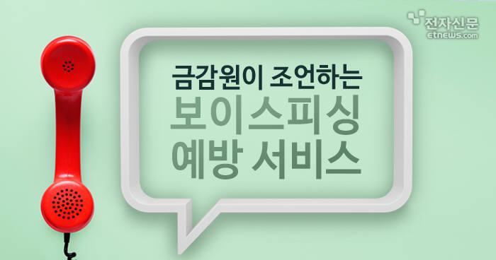 [모션그래픽]금감원이 조언하는 보이스피싱 예방 서비스