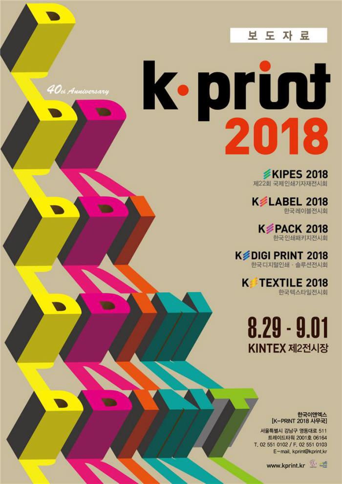 국제인쇄전시회 'K-PRINT 2018', 킨텍스 29일 개최