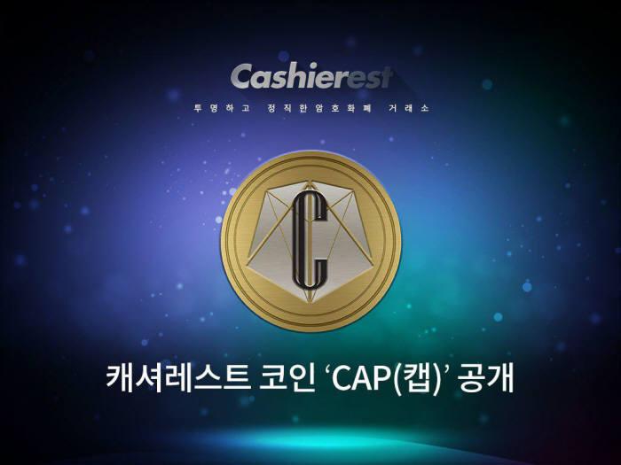 캐셔레스트, 트레이드 마이닝 암호화폐 '캡(CAP)' 공개