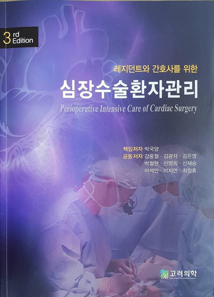 심장수술환자관리 제3판