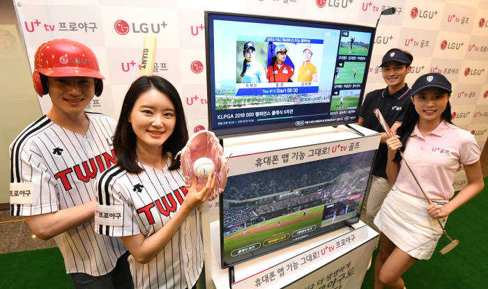 LG유플러스는 28일 서울 용산 본사에서 IPTV용 스포츠 중계 서비스 U+tv 프로야구, U+tv 골프를 출시했다. 스마트폰 앱을 IPTV인 U+tv에 탑재한 서비스로 대화면 TV를 통해 이용 가능하다. 김동욱기자 gphoto@etnews.com