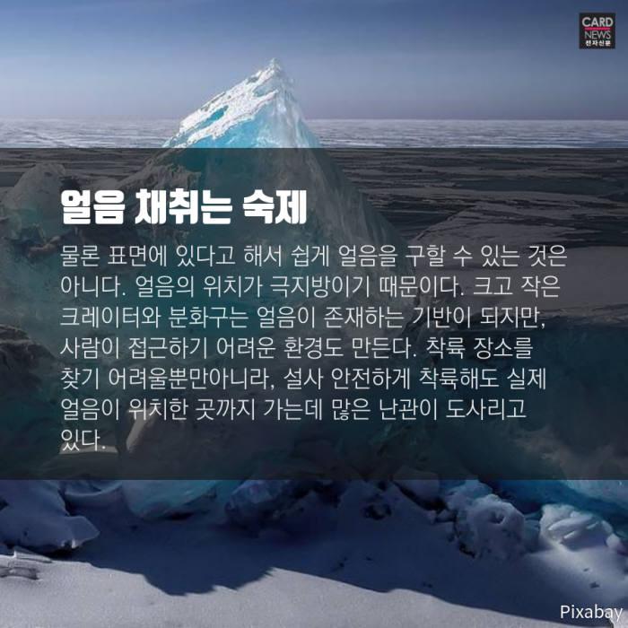 [카드뉴스]얼음 품은 달...우주 탐사 꿈 현실되나
