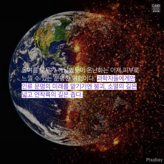 [카드뉴스]자원고갈이 초래할 문명붕괴
