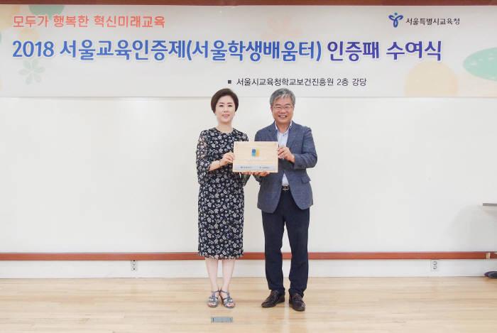 박건호 서울시 교육정책국장(오른쪽)과 박인선 예탁원 증권박물관장.