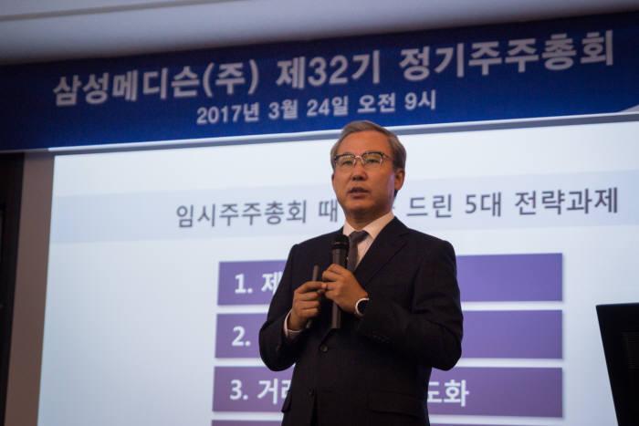 3월 서울 대치동 본사에서 열린 제33기 정기주주총회에서 전동수 삼성메디슨 대표가 올해 사업 방향을 소개하고 있다.